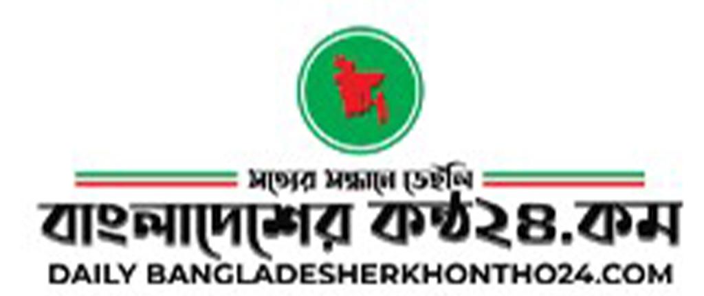 https://www.dailybangladesherkontho24.com/